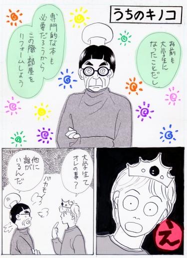きのこ    119.jpg