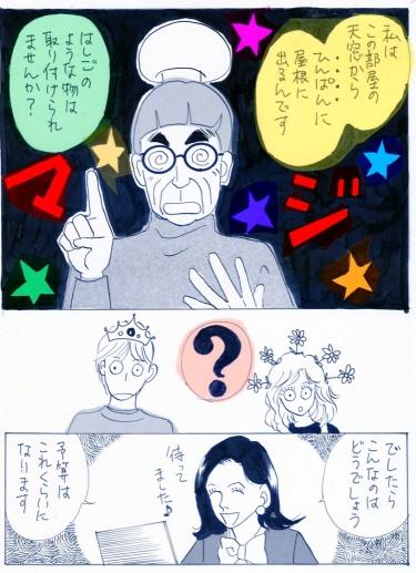 きのこ    121.jpg