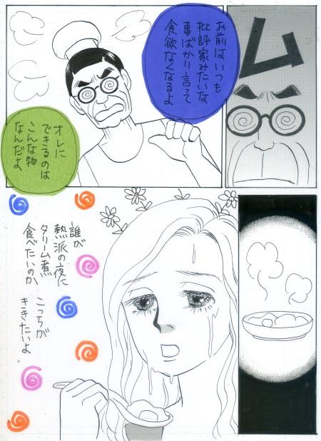きのこ専用フォルダ029.jpg