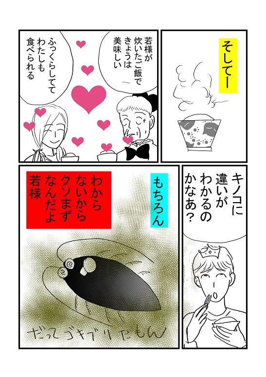 きのこ3.jpg
